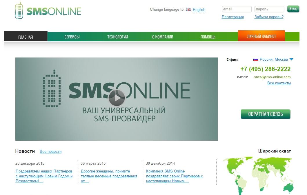 sms online